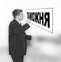 Профессия таможенный брокер