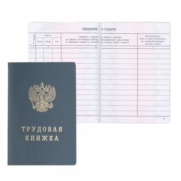 Где купить трудовую книжку со стажем в москве помощь получения ипотеки с плохой кредитной историей